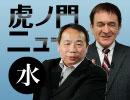 【DHC】5/9(水) ケント・ギルバート×石平×居島一平【虎ノ門ニュース】