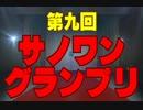 【ウナちゃんマン】 SANO-1グランプリ 【第9回】