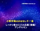 小野早稀『しっかり者のスズの兵隊2』アンデルセン