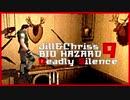 【実況】汁と栗栖のバイオハザードDeadly Silence Part.9【DS】