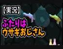 【実況】ふたりはウサギおじさん【Super Bunny Man】#15