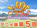 アニメ版第5回「ぱかラジッ!~ウマ娘広報部~」