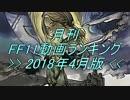 月刊 FF11動画 ランキング 2018年4月版
