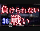 【HALO5】Scrims/クラン戦 vs.Aim higher戦 Part.6