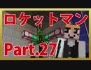 【工業MOD】機械よりも小うるさい生主のMinecraft【Part.27】