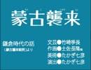 まんが日本昔ばな~し「蒙古襲来」 thumbnail