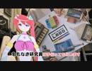 【#08】キランユウ、Nintendo Laboであそぶ!
