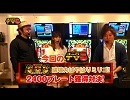 ユニバTV3 #39 前編