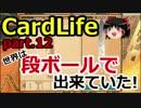 【CardLife】ザ・ゆっくり段ボール生活part.12