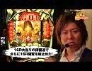 ユニバTV3 #39 後編