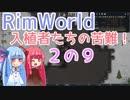 【RimWorld】入植者たちの苦難! *2-9*