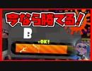 【スプラトゥーン2】プラコラでガチホコB+昇格戦がんばる![女性実況][スプラな毎日#80][下手]