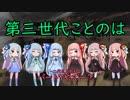 【Kenshi】第三世代ことのは part7【琴葉姉妹実況】