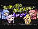 【ダークソウル3】火の無い灰は空気を読まない Part20【VOICEROID実況】