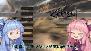 【Kenshi】早口姉妹のKenshiなんちゃって初見プレイSC part1【VOICEROID】