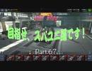 【WoT Blitz】目指せ、スパユニ道です! Part.67 Nashorn【ゆっくり実況】