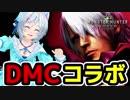 【MHW × DMC】うわああああああ!!(死)【デビルメイクライコラボ】