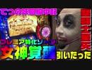 聖闘士星矢-海皇覚醒-で女神覚醒(アテナ覚醒)引いたった 1GAMEてつの妖回胴中記#51 【パチスロ・スロット】