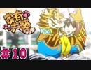 【実況】台湾産ケモノBLゲーム【家有大猫 Nekojishi】#10