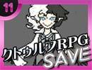 卍【クトゥルフRPG】SAVEを邪推しながら実況プレイ11