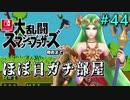 【ほぼ日刊】Switch版発売までスマブラWiiU対戦実況 #44【パルテナ】
