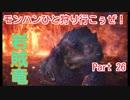 【MHW実況】モンハンひと狩り行こぅぜ!Part 26