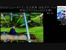 【エヌアイン完全世界】10先ガチバトル「草刈(ムラクモ)vsみら(不律)」