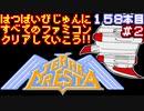 【テラクレスタ】発売日順に全てのファミコンクリアしていこう!!【じゅんくり#158_2】