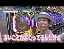 ういちの放浪記 第420話(2/2)