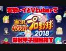【パワプロ2018】若菜レイとVtuberで栄冠甲子園目指す part1