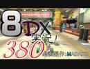 初日から始める!日刊マリオカート8DX実況プレイ380日目