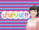 第63位:びばりば!! 2018.05.10放送分