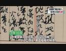 湯川秀樹博士 ビキニ環礁の漁船ひばく 日記が初公開