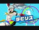 ペルソナ3&5 ダンシング・ムーン&スターナイトDLC【P3D・P5D】ラビリス(CV.竹達彩奈)