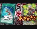 【バディファイト】タミフルカバディR28【豆腐vsアヌビ】