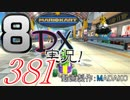 初日から始める!日刊マリオカート8DX実況プレイ381日目