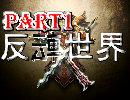 反転世界実況プレイpart1 thumbnail