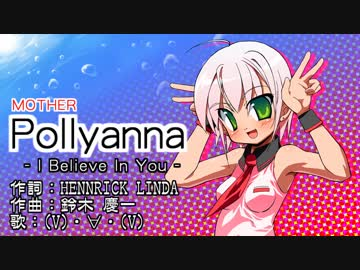 POLLYANNA~I Believe In You~(MOTHER)を歌ってみたかにぱん。(改2)