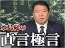 【直言極言】李克強首相の日本訪問、その狙いはカネと技術と土地の横取りだ![桜H30/5/11]