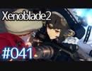 #041【ゼノブレイド2】ちょっと君と世界救ってくる【実況プレイ】
