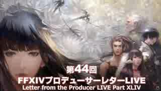 FF14 第44回プロデューサーレターLIVE 1/8