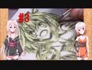 [ARIA姉妹劇場]IA&ONE消しはん倶楽部#3_アストルフォ(Fate/GrandOrder)(Fate/Apocrypha)_ゆしろ(湯代)Ver