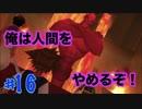 【一人実況】のんびりキングダムハーツ FINAL Mix part16