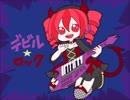 【重音テト】デビル★ロック【オリジナル曲】