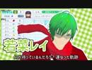 【Vtuber】2分でわかる若菜レイ実況パワプロ2018栄冠ナイン編【MAD】