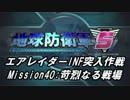 【地球防衛軍5】エアレイダーINF突入作戦 Part38【字幕】