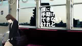 【初音ミク】僕には手助けできないけれど【オリジナル曲PV】