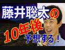 10年後の藤井聡太を予想するスレ