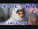 ネイビー村上-TS-(信長の野望・大志)#17.5文禄元年六月情勢