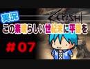 【kenshi】この素晴らしい世紀末に平穏を#07【実況】